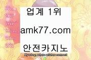 영종바카라게임사이트✋카지노게임사이트✋현금라이브✋라이브✋라이브바카라사이트✋gcgc130.com영종