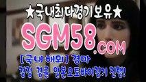 경마총판모집 ☞ ∬ SGM 58. 시오엠 ∬ •́