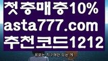 【월드컵】【❎첫충,매충10%❎】마이다스바카라【asta777.com 추천인1212】마이다스바카라✅카지노사이트✅ 바카라사이트∬온라인카지노사이트♂온라인바카라사이트✅실시간카지노사이트♂실시간바카라사이트ᖻ 라이브카지노ᖻ 라이브바카라ᖻ 【월드컵】【❎첫충,매충10%❎】