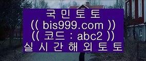 ✅npb경기일정✅    ✅온라인토토 ( ♥ bis999.com  ☆ 코드>>abc2 ☆ ♥ ) 온라인토토 | 라이브토토 | 실제토토✅    ✅npb경기일정✅