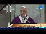 رأي عام| فادي فرنسيس: بابا الفاتيكان حريص علي زيارة مصر