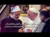 رأي عام | ما مستقبل الحوار بين الازهر والفاتيكان بعد زيارة بابا فرانسيس إلى القاهرة