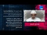 قائمة أكبر خلية إرهابية محكوم عليهم بالإعدام ومنهم وجدي غنيم