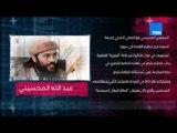 موجز TeN - قائمة الإرهاب المحكوم عليهم بالإعدام