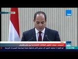أخبار TeN - كلمة الرئيس السيسي خلال مؤتمر صحفي مشترك مع نظيره القبرصي على هامش زيارته إلى قبرص