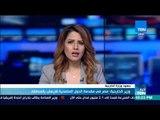 أخبار TeN - وزير الخارجية: مصر في مقدمة الدول المتصدية للإرهاب في المنطقة
