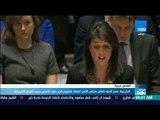 موجز TeN - الخارجية: مصر تأسف لفشل مجلس الأمن اعتمان مشروع قرار حول القدس بسبب الفيتو الأمريكي