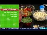بيتك ومطبخك - طريقة عمل مفصصة بلسان العصفور مع الشيف غادة مصطفى