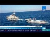 موجز TeN -  المتحدث العسكري: قوات البحرية تضبط قاربا حاول إدخال كمية من المخدرات عبر البحر الأحمر