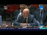 أخبارTeN | مجلس الأمن يصوت اليوم على مشروع قرار لوقف إطلاق النار في سوريا