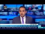 أخبار  TeN     مستشار الامن القومى الامريكى : حان الوقت للتصرف تجاه إيران
