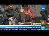 أخبار TeN - غوتيريس: ندعم بقوة مهمة فريق منظمة حظر الأسلحة الكيماوية في سوريا