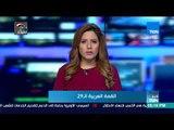 أخبار TeN - أخبار القمة العربية الـ 29 في نشرة  TeN 15 أبريل