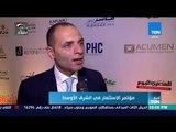 أخبار TeN - سحر نصر : تنظيم مصر للمؤتمر حدث مهم وانعكاس لنجاح برنامج الإصلاح الاقتصادي