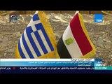 أخبار TeN - وزير الدفاع يستقبل نظيره اليوناني ويشيد بمستوى التنسيق والتشاور المشترك في المجال الأمني