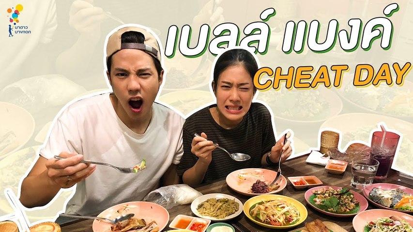 Vlog #2 แบงค์เบลล์ Cheat Day | Online Exclusive | นาดาว บางกอก