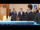أخبار TeN - خط ساخن بين الكوريتين قيل أسبوع من قمة مرتقبة بين زعيمي البلدين