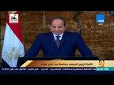 رأي عام - 5.5 مليار جنيه استثمارات  لتنمية سيناء.. و السيسي : عيد تحرير سيناء يخلد قصلابة المصريين