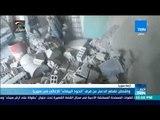 """أخبارTeN - واشنطن تقطع الدعم عن فرق """"الخوذ البيضاء"""" الإغاثي في سوريا"""