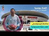 هنا روسيا – حلقة 03 - عمرو عبدالحميد ينقل تفا�