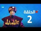 مسلسل 30 ليلة وليلة - سعد الصغير - الحلقة 2 كاملة   Episode 2 - 30 Leila w Leila