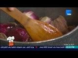 بيتك ومطبخك - طريقة عمل طاجن لحمة بالبصل والبطاطس مع الشيف غادة مصطفى