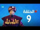مسلسل 30 ليلة و ليلة - سعد الصغير - الحلقة 9 كاملة   Episode 9 - 30 Leila w Leila