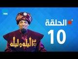 مسلسل 30 ليلة و ليلة - سعد الصغير - الحلقة 10 كاملة   Episode 10 - 30 Leila w Leila