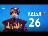 مسلسل 30 ليلة و ليلة - سعد الصغير - الحلقة 26 كاملة   Episode 26 - 30 Leila w Leila