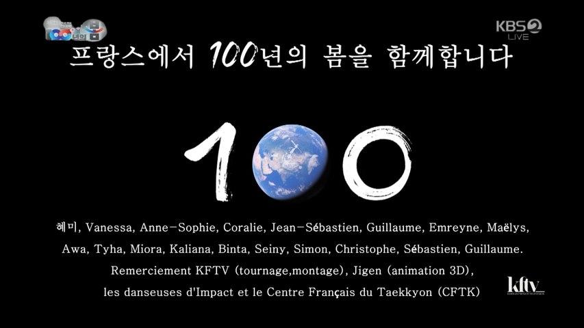 KBS 2 - KFTV France -  Les 100 ans de la déclaration de l'indépendance - DIRECTE SUR KBS 2