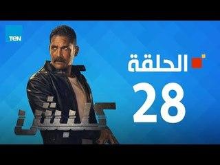 مسلسل كلبش - أمير كرارة - الحلقة 28 الثامنة والعشرون كاملة | Kalabsh - Episode 28