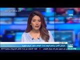 أخبار TeN - مجلس الأمن يجتمع اليوم لبحث الوضع جنوبي غرب سوريا