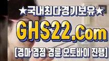 한국경마사이트주소 ⊙ (GHS 22. 시오엠) ⇒ 국내경마