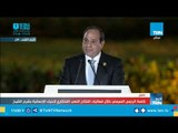 الرئيس السيسي: أعلن انحيازي لشباب مصر بصفة خاصة وشباب العالم بصفة عامة