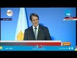 كلمة الرئيس القبرصي في القمة الثلاثية بين مصر وقبرص واليونان