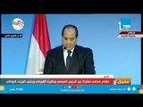كلمة الرئيس السيسي في القمة الثلاثية بين مصر وقبرص واليونان