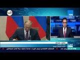 محلل سياسي روسي: اتفاقية الشراكة بين مصر وروسيا دليل على قوة علاقة البلدين