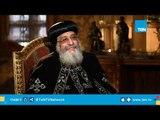 البابا تواضروس الثاني عن بيان الكنيسة الإثيوبية: احنا الكبار والكبير يجب أن يكون حكيما