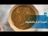 طريقة عمل شوربة قرع بالمشروم مع الشيف غادة مصطفى