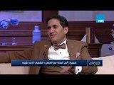 """أحمد شيبة : أغاني المهرجانات """"حالة"""""""
