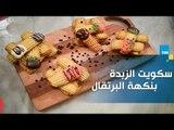 طريقة عمل بسكويت الزبدة بنكهة البرتقال مع الشيف غادة مصطفى