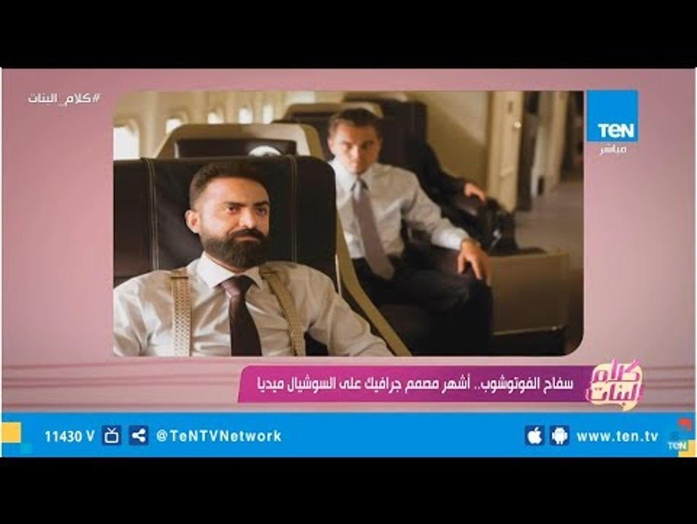كلام البنات | سفاح الفوتوشوب.. أشهر مصمم جرافيك على السوشيال ميديا