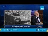 أحد المشاركين في بناء السد العالي : مشروع السد بني بإصرار المصريين