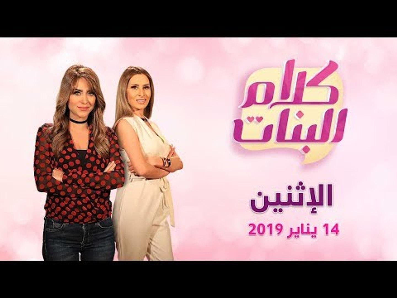 كلام البنات | لقاء مع الفنانة نرمين ماهر وسفاح الفوتوشوب .. حلقة 14 يناير 2019