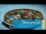 طريقة عمل طاجن بطاطس بالفراخ مع الشيف غادة مصطفى
