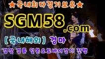 일본경마사이트주소 ◆ ∬ SGM58 . COM ∬ Ψ