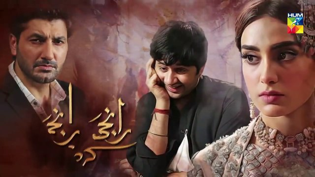 Ranjha Ranjha Kardi Epi 18 HUM TV Drama 3 March 2019