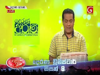 Derana Aruna 03/03/2019