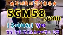 경마총판모집 £ ∬ SGM 58. 시오엠 ∬ Ψ