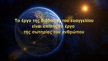 Ομιλία του Θεού   Το έργο της διάδοσης του ευαγγελίου είναι επίσης το έργο της σωτηρίας του ανθρώπου